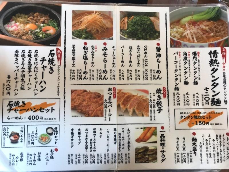 情熱タンタン麺あっぱれ家