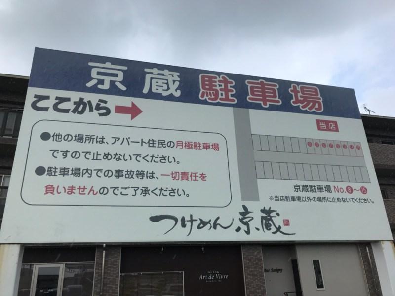 つけ麺京蔵