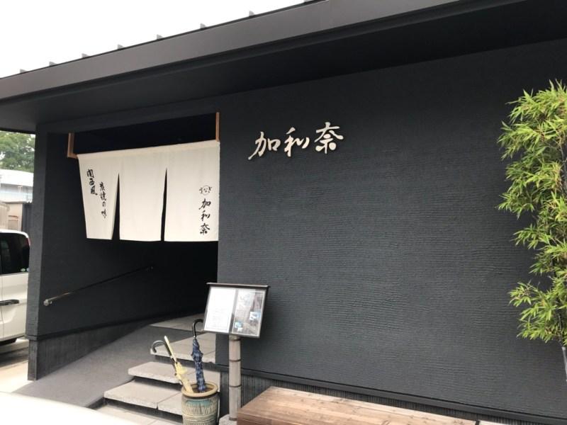 うなぎ加和奈