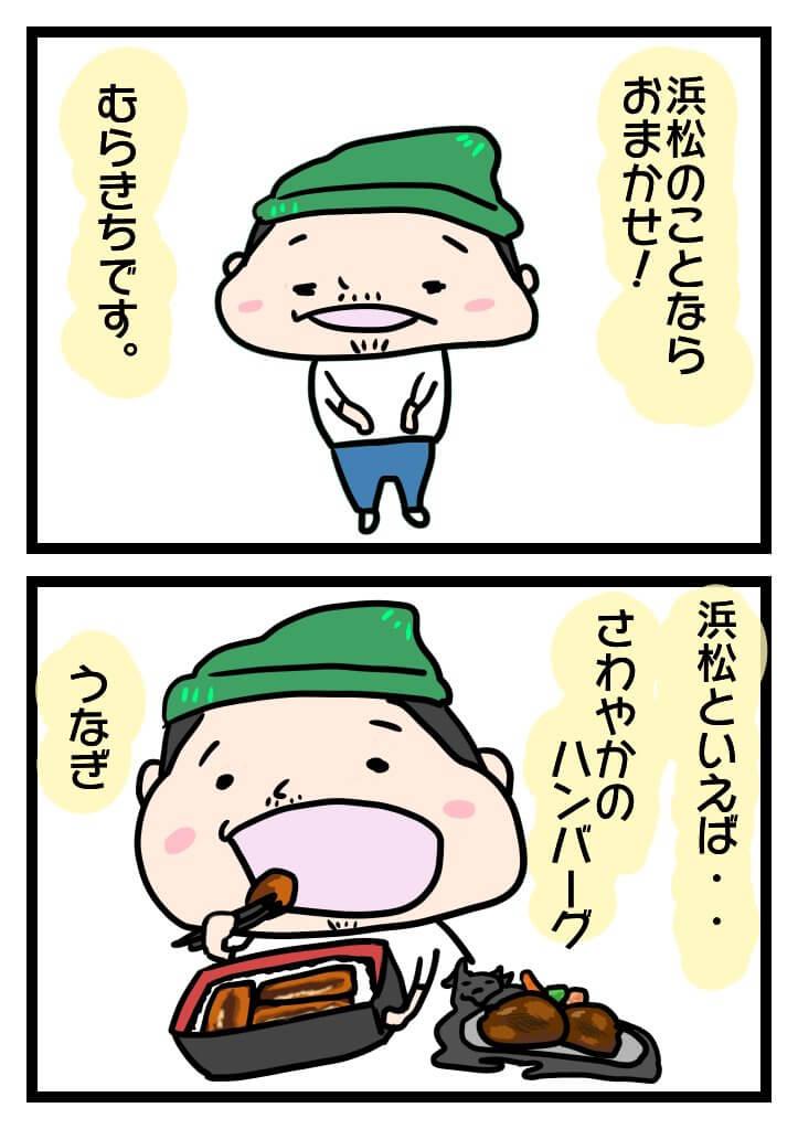 浜松グルメ