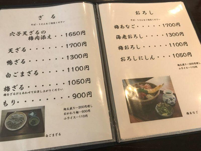 吉田屋市野支店