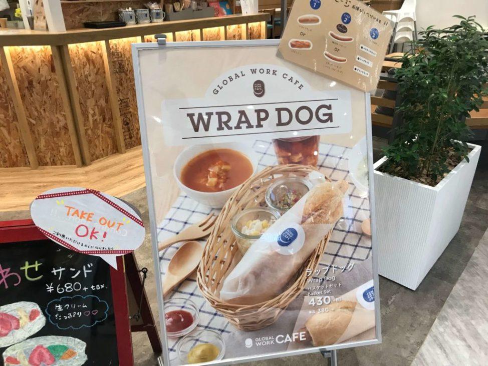 GLOBAL WORK CAFE(グローバルワークカフェ)のラップドッグ
