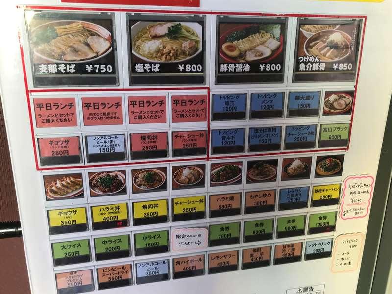 麺創房 一凜のメニュー