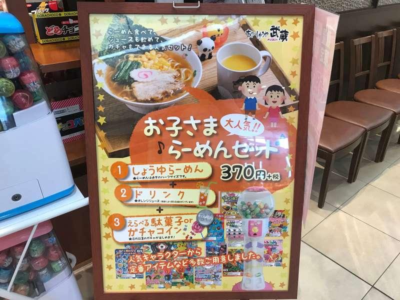 ちゃーしゅうや武蔵イオンモール浜松市野店のお子さまらーめんセット