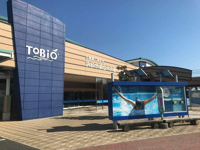 浜松市総合水泳場ToBiO