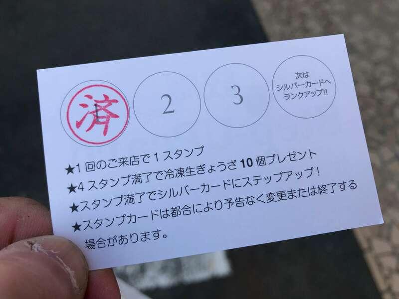 生餃子工房餃庵のスタンプカード