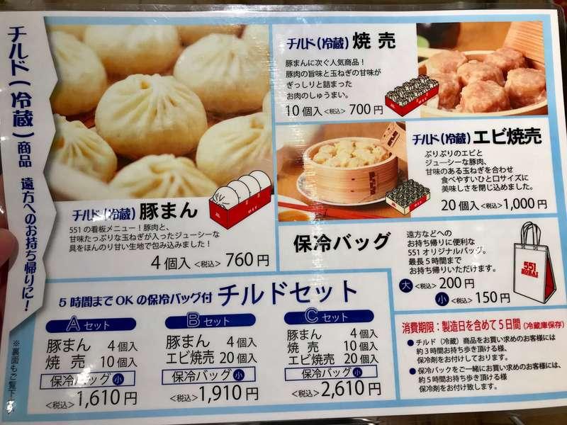 551蓬莱エキマチマルシェ新大阪店のチルドメニュー