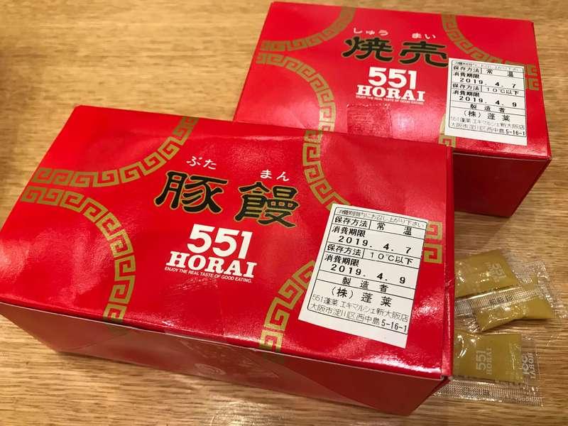 551蓬莱エキマチマルシェ新大阪店の豚まんと焼売