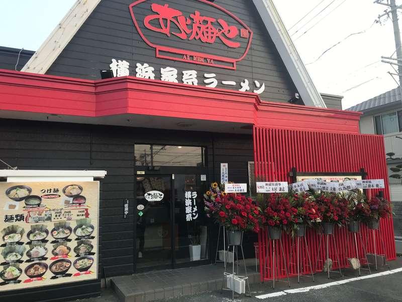 横浜家系ラーメンあい麺やの外観