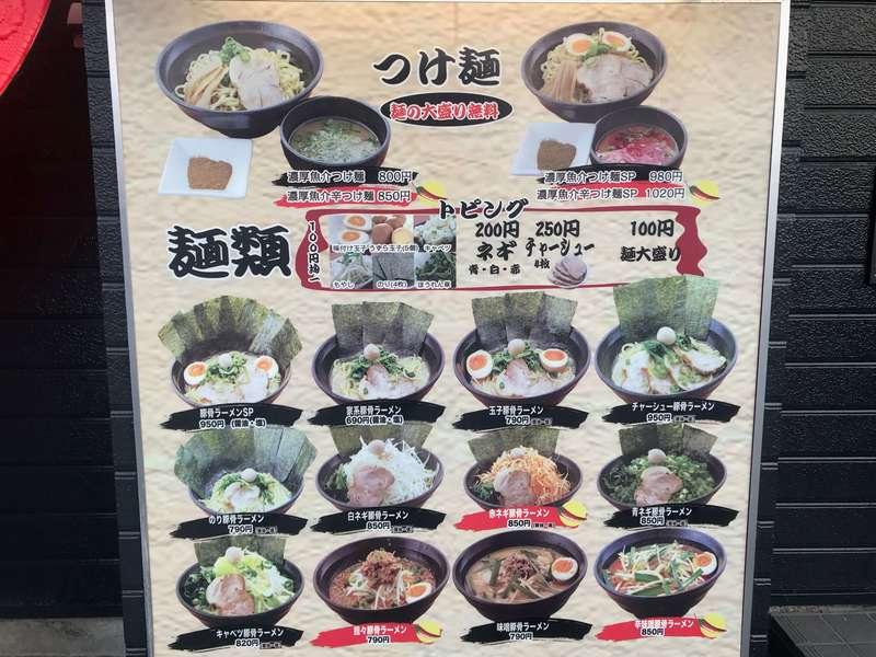 横浜家系ラーメンあい麺やのメニュー