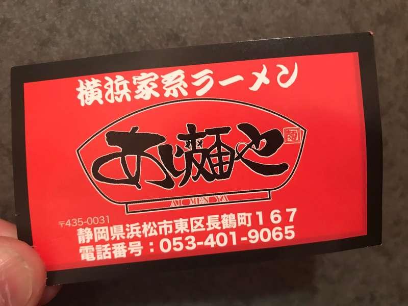 横浜家系ラーメンあい麺や