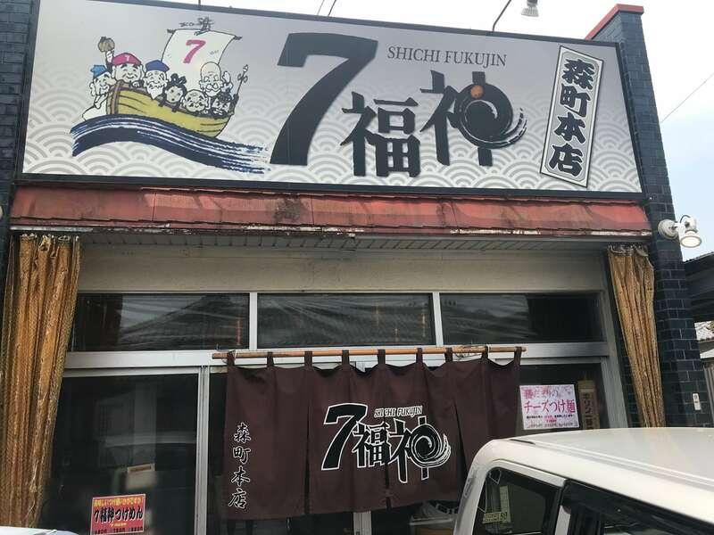 7福神森町本店の外観