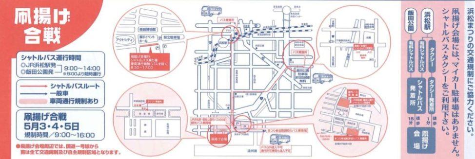 浜松まつりの交通規制