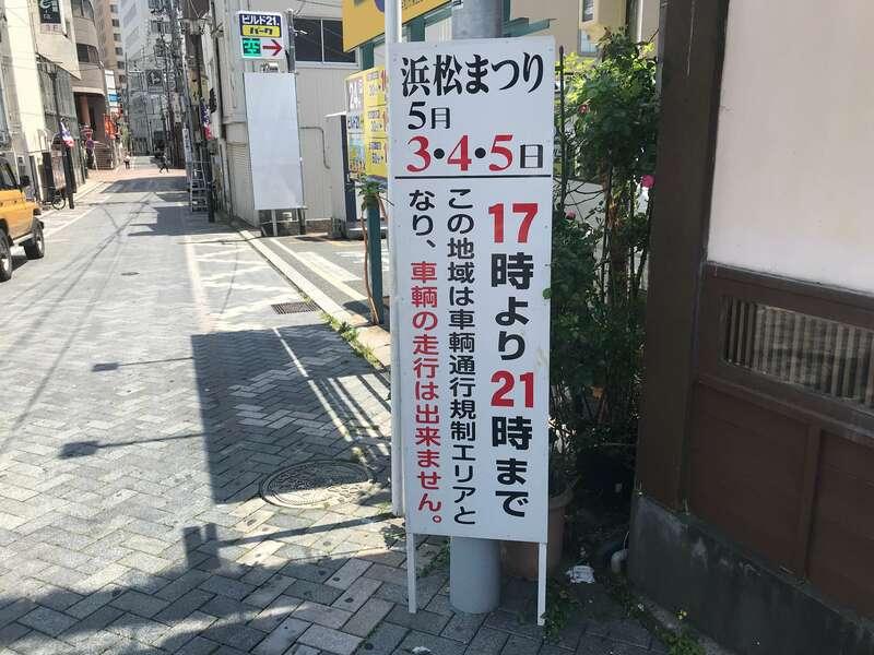 浜松まつり周辺の交通規制