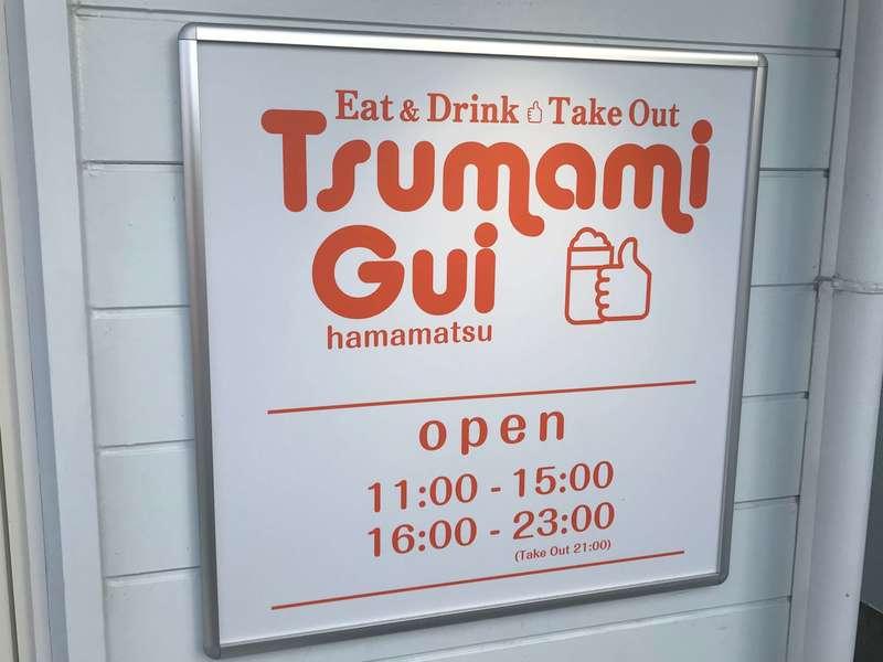 Tsunami-guiの看板