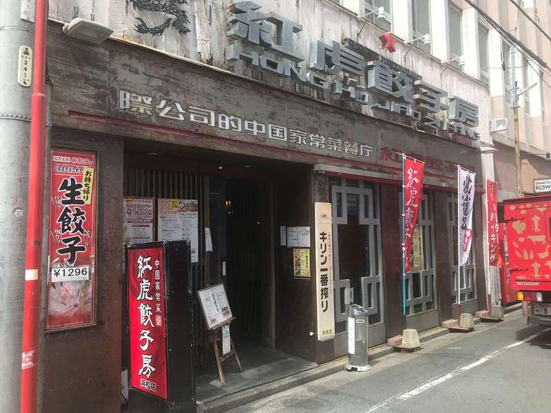 紅虎餃子房浜松店の外観