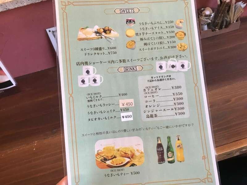 うなぎいも王国カフェのメニュー