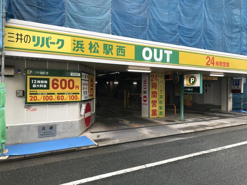 三井のリパーク浜松駅西