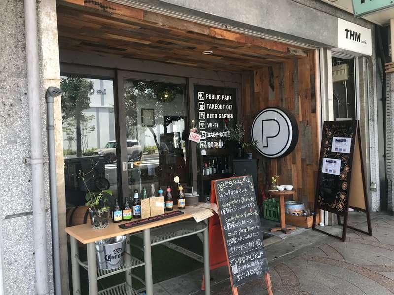 PUBLIC CAFE BAR PARK/ING(パーキング)の外観