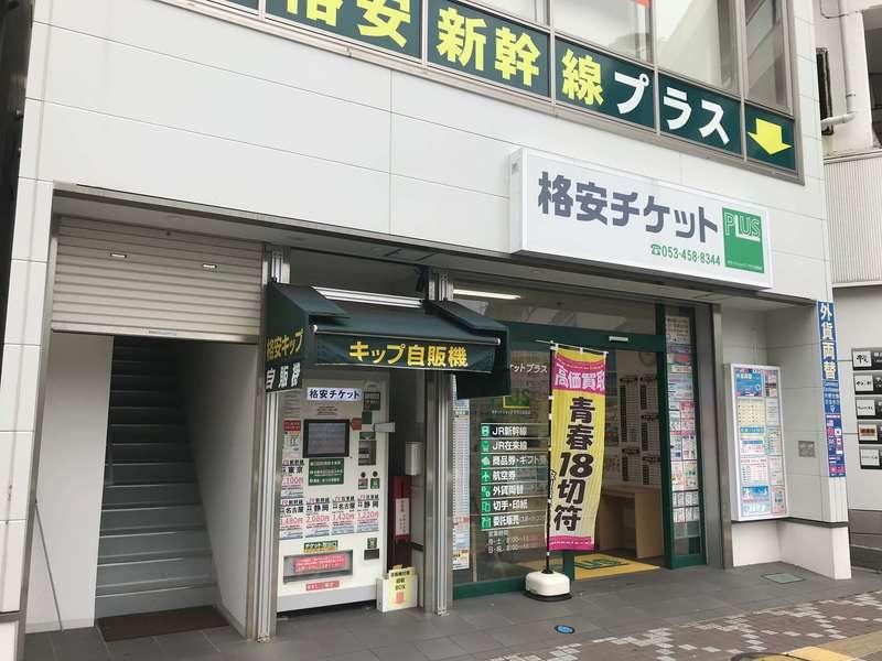 チケットショッププラス 浜松店