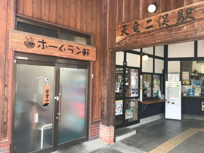 ホームラン軒二俣店