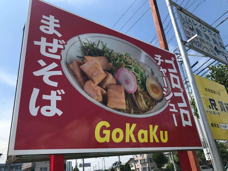 まぜそばあぶらそば専門店GoKaKuの看板