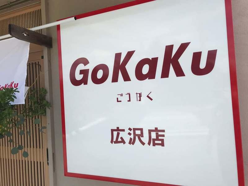 まぜそばあぶらそば専門店GoKaKuのロゴ