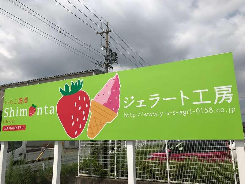 いちご農園Shimontaの看板