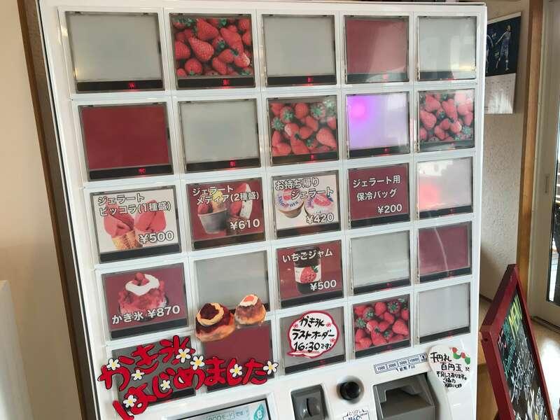 いちご農園Shimontaの券売機