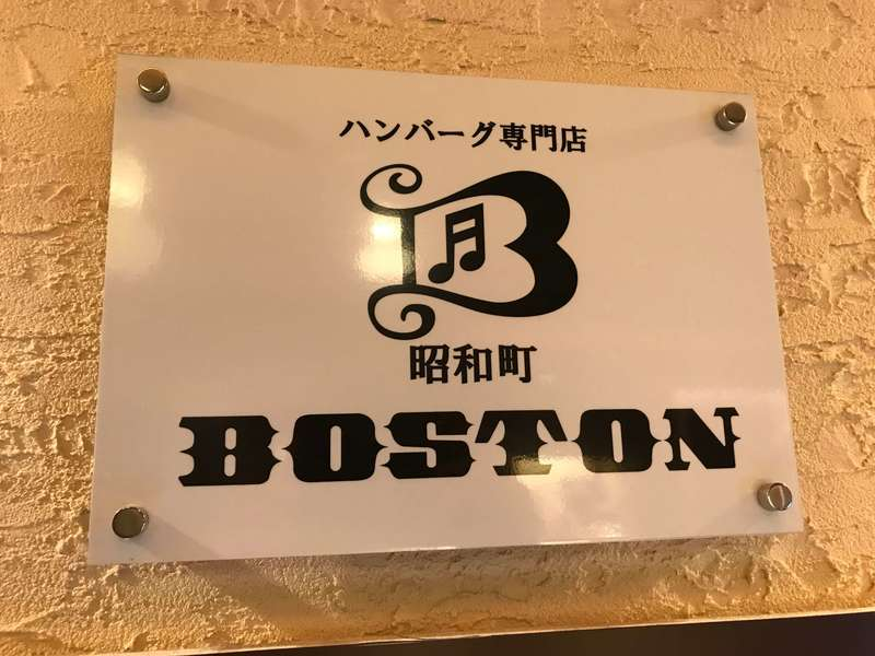 昭和町ボストンの看板