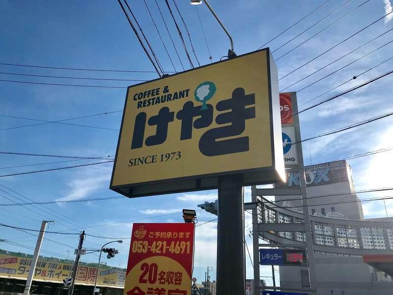 けやき北島店の看板