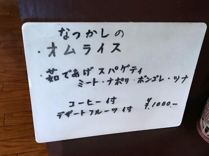 珈琲Beniのランチメニュー