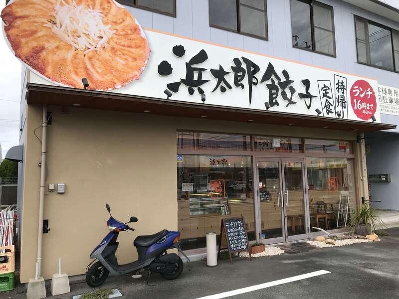 浜太郎小池町店の外観