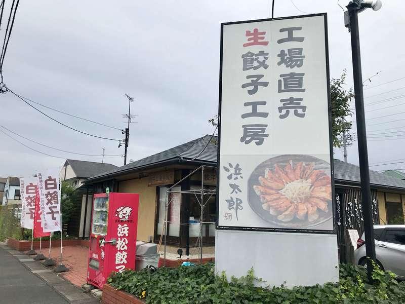 浜太郎半田山店の看板