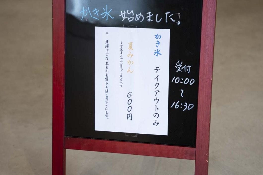 巌邑堂 かき氷メニュー