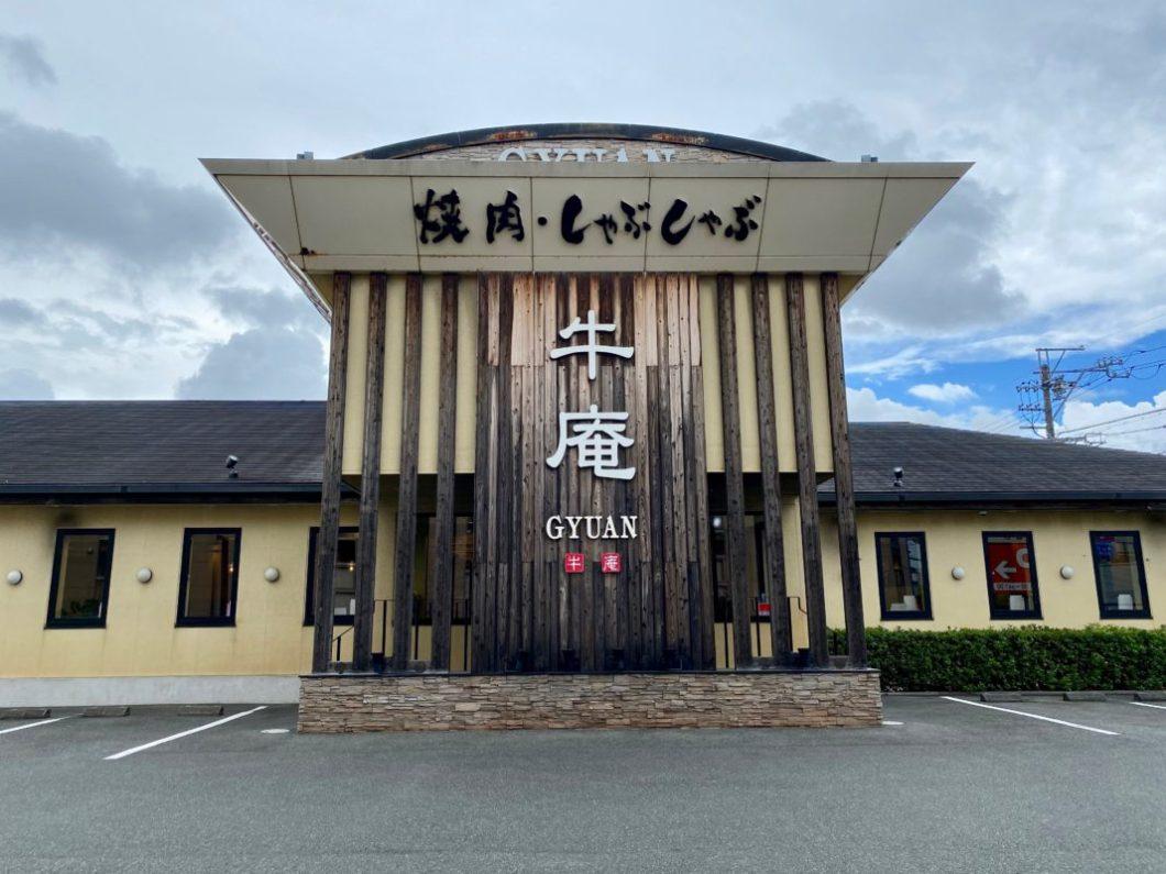 牛庵浜松中央店 外観