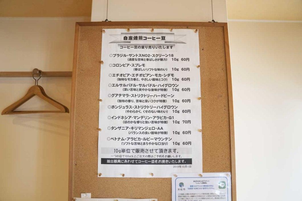 珈琲専心 粋庵の豆販売メニュー