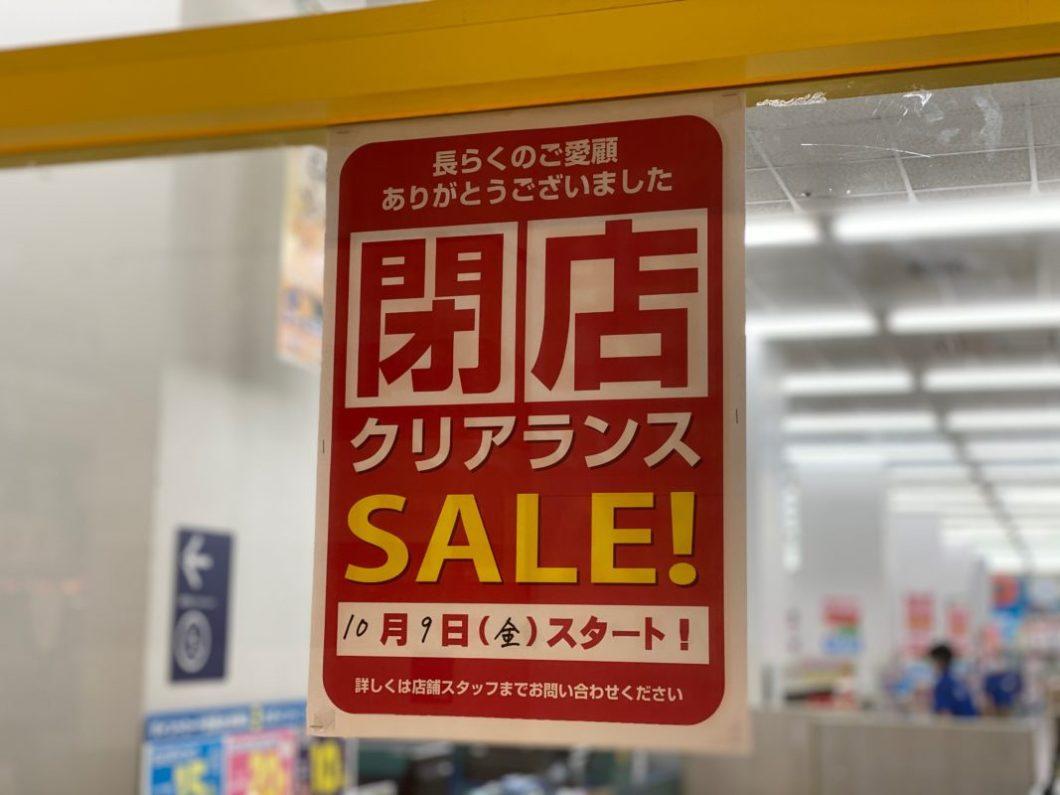 トイザらス浜松店閉店