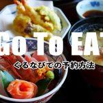 Go To EAT ぐるなび