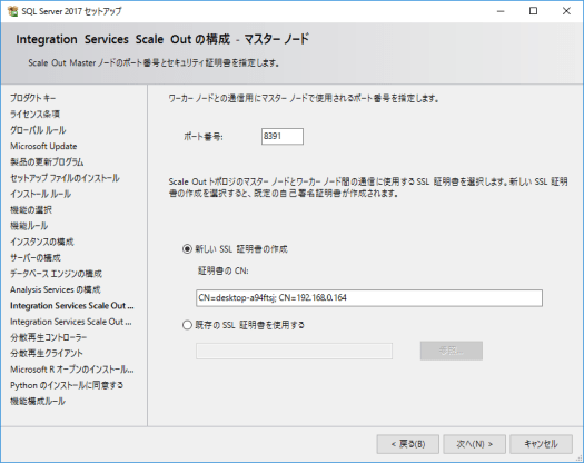 Integration Services Scale Outの構成