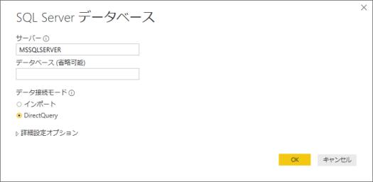 サーバー名にはSQL Serverのデータベースエンジンのサーバー名を指定する