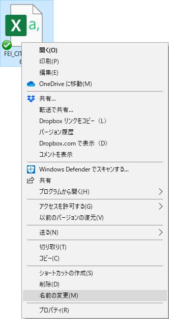 ダウンロードしたファイルを右クリックして「名前の変更」