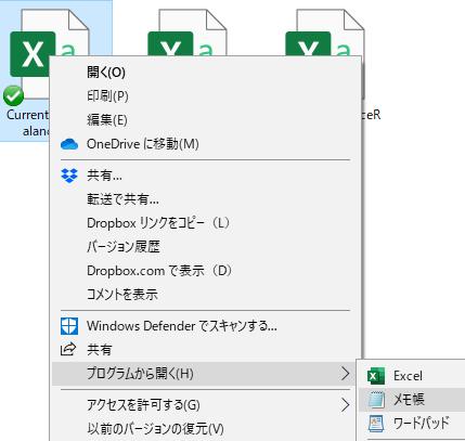 csvファイルをメモ帳から開く