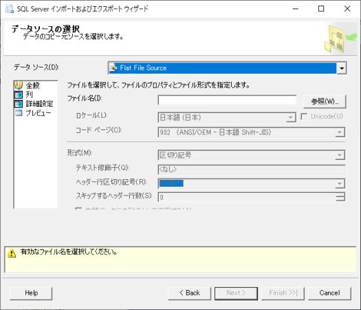 「データソースの選択」で「Flat File Source」