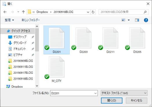 txtファイルを指定