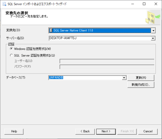 「変換先の選択」で「SQL Server Native Client」