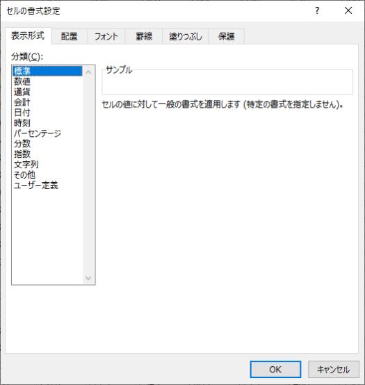 挿入した行をすべて選択して「書式設定」を開き,「表示形式」を「標準」に戻す