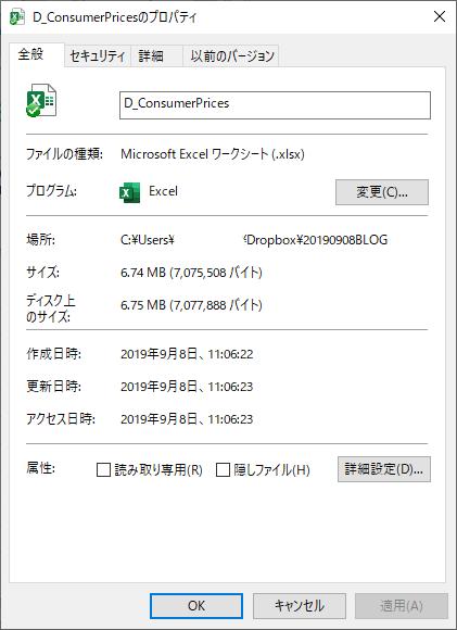 ファイルのプロパティからサイズを確認する