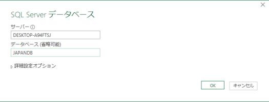 サーバーとデータベースの指定
