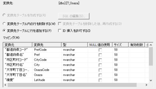 SQL Serverのテキストファイルのインポートの列マッピング